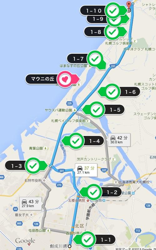 札幌望来サイクリングコース全貌