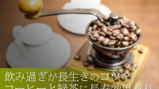 脳腫瘍にも!飲み過ぎが長生きのコツ?コーヒーと緑茶に長寿効果あり!