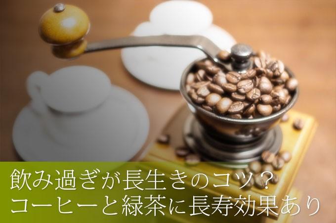 コーヒーの飲み過ぎが長生きのコツ?コーヒーと緑茶に長寿効果あり