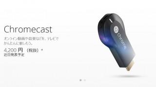 Google Chromecastが5月28日発売!自宅のテレビでYoutube動画やブラウザが見れる格安端末