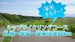 【自転車】シップエリアは車も少なく風が気持ち良い!札幌~聚富~望来往復60km