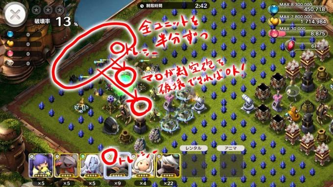 ノアからの挑戦状 地獄級攻略02