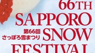 第66回さっぽろ雪まつり、いよいよ開催!本州勢が気をつけるべきポイントと見どころ