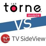 スマホでテレビ!トルネモバイルとTV Sideviewの有料機能、テレビ視聴とビデオ視聴を試してみた