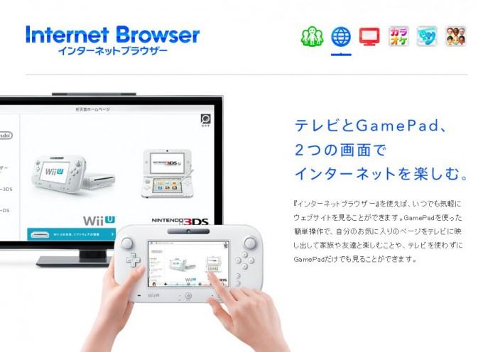 Wii U公式サイト