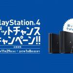 PSVRが100名に当たる!?PS4購入者にソニーからクリスマスプレゼント