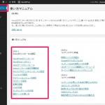 【Xeory】バズ部プロデュースのWordPressテーマ!導入時エラーの解決策とメディア設定