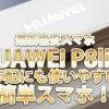 最新格安スマホ「HUAWEI P8lite」は年配にも使いやすい簡単スマホ!