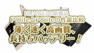 HUAWEI P9liteとP8liteの性能比較。薄く速く高画質、長持ちバッテリー!