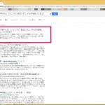 ブログ更新時の必須作業、サーチコンソールでGoogleに更新を知らせよう