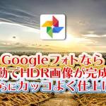 Googleフォトなら自動でHDR画像が完成!それをさらにカッコよく仕上げる方法