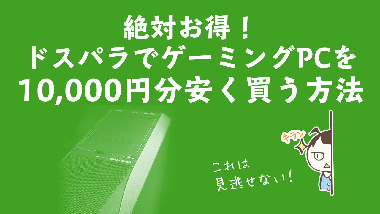 絶対お得!ドスパラでゲーミングPCを10,000円分安く買う方法