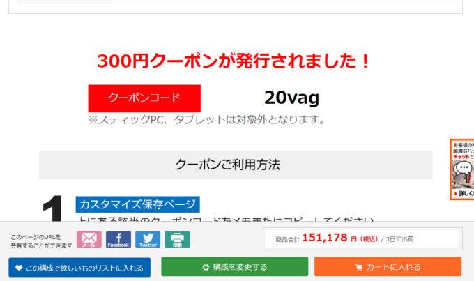 ドスパラさん300円クーポン