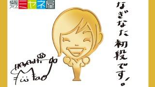 ミヤネ屋純金プレゼント。3月2日、3日、4日、5日、6日は70万円相当の純金が当たる!