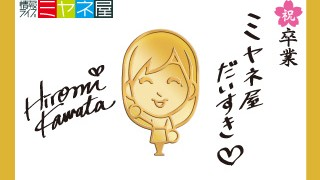 ミヤネ屋の純金プレゼントが太っ腹すぎる!毎日1名に50万円相当、70万円相当の純金が当たる
