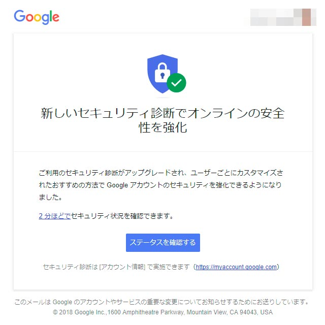 Googleアカウントセキュリティチェック