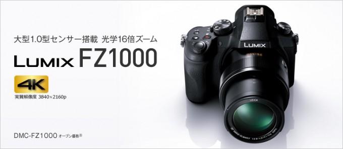 パナソニック「FZ1000」