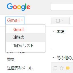 Googleの連絡先