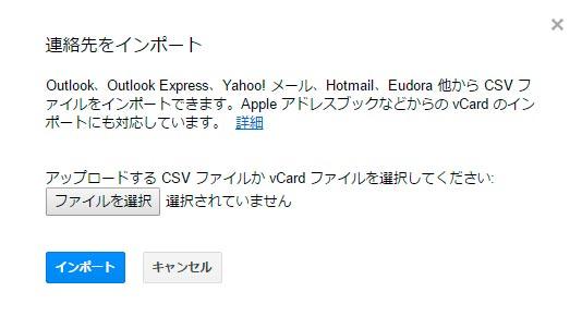 Vcard形式のファイルをインポート