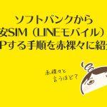 ソフトバンクから格安SIM(LINEモバイル)にMNPする手順を赤裸々に紹介!