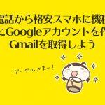 携帯電話から格安スマホに機種変!事前にGoogleアカウントを作ってGmailを取得しよう