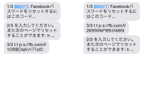 Facebook乗っ取り未遂?数字の羅列とパスワードリセットを促すスパムメールがSMSで届いた