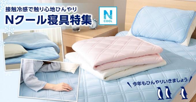 http://www.nitori-net.jp/