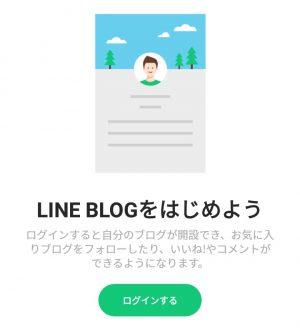 LINEブログ開設画面