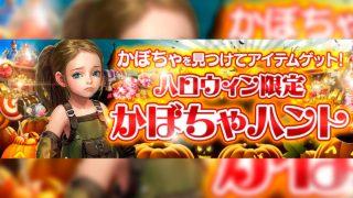 【リネレボ】ハロウィンイベントかぼちゃハント、通常かぼちゃルート
