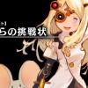 【リトルノア】ノアからの挑戦状・初夏、目指せ100%!初級・中級・上級・超級・地獄級攻略(ネタバレ)
