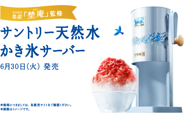 http://www.suntory.co.jp/water/tennensui/tennensui-kohori2015/product.html