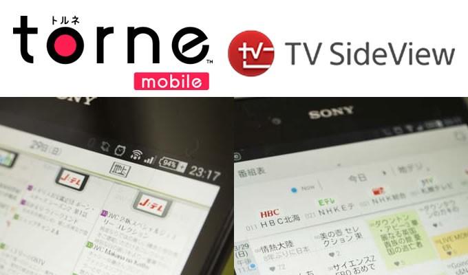 トルネモバイル TVSideView