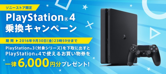 http://www.sony.jp/playstation/store/special/ps4/trade-in-cpn-2016/