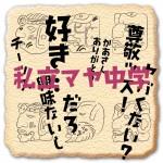 LINEスタンプ第2弾!マヤの象形文字を学園モノにした異色作「私立マヤ中学」!