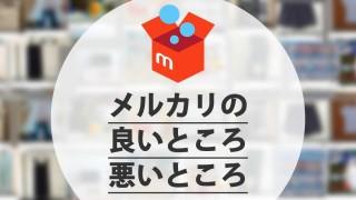 フリマアプリ『メルカリ』で実際に購入して感じた良い所と不安感