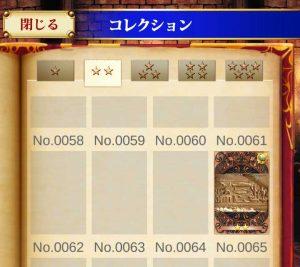 カードコレクション