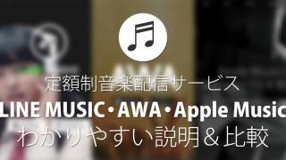 音楽聴き放題サービス(Apple Music、LINE MUSIC、AWA)を超カンタンに説明&比較するよ!!