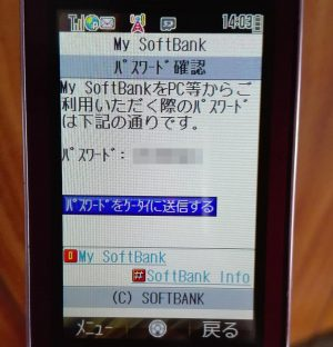 mysoftbank-pass