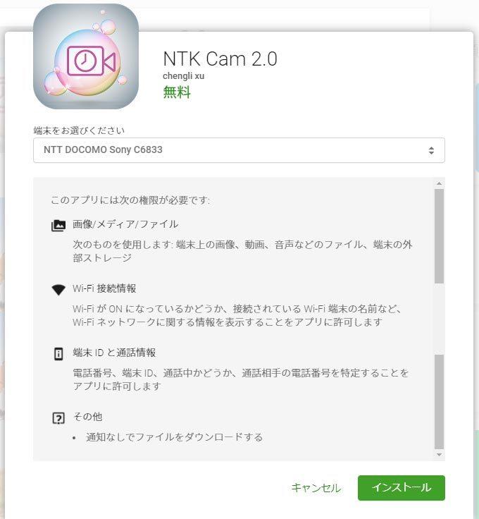 NKT Cam Appの権限
