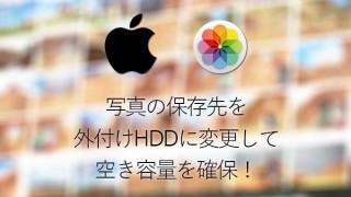MacbookAirの写真保存場所を外付けHDDに変更・移動する方法