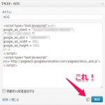 WordPressのウィジェットにAdSenseを貼り付けても保存できない場合はココをチェック!