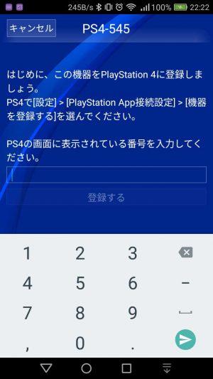 PS4が見つからない