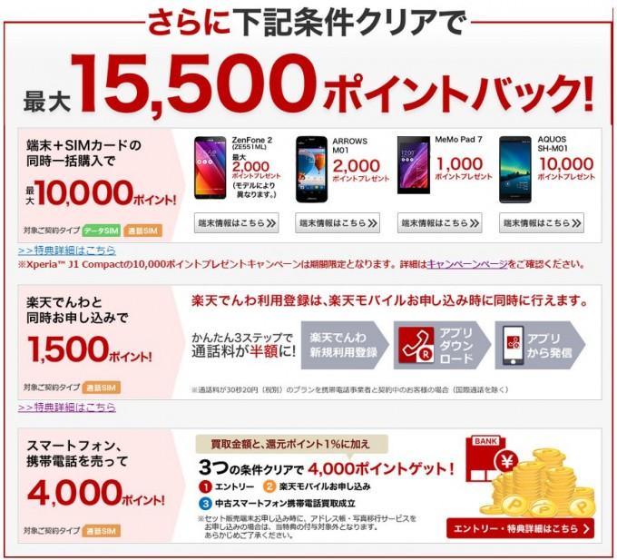 http://mobile.rakuten.co.jp/campaign/?l-id=header_pc_campaign