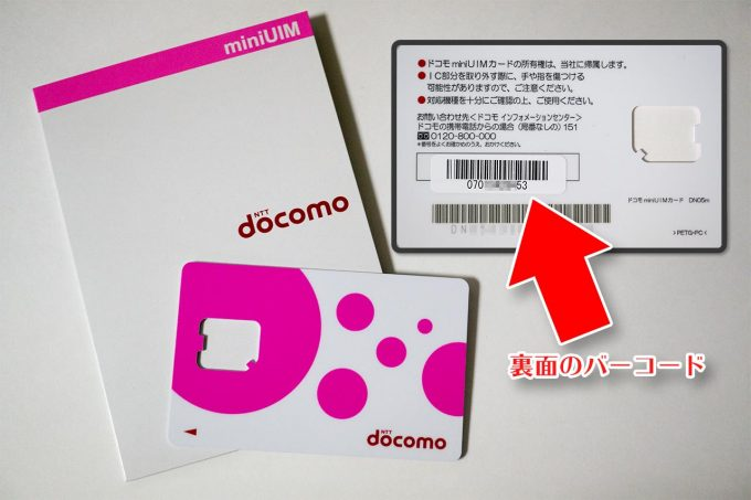 データSIMの電話番号