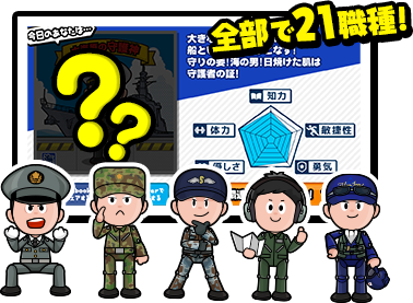 http://www.mod.go.jp/gsdf/jieikanbosyu/jcollection/