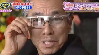 父の日プレゼントにあの芸能人も使ってるオシャレな老眼鏡はいかが?