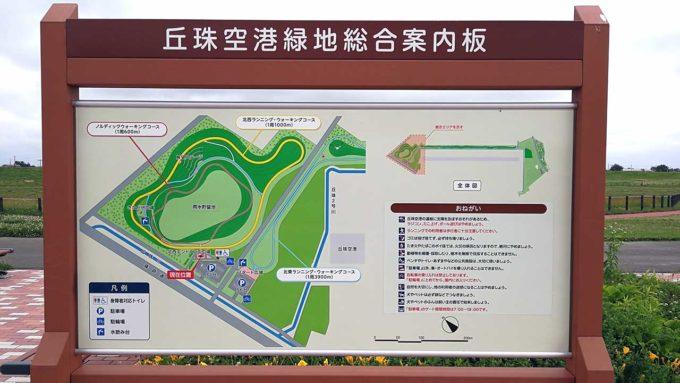 丘珠空港緑地北西地区案内図