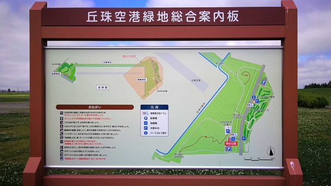 丘珠空港緑地南東地区案内図