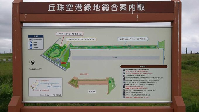 丘珠空港緑地北東地区案内板