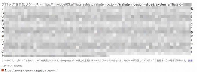https://mtwidget03.affiliate.ashiato.rakuten.co.jp